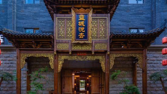 成都藍城悦杏温泉美食酒店