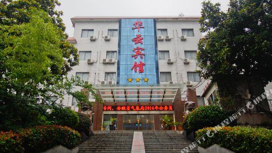 合肥華雲賓館