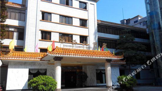 興寧華僑大酒店