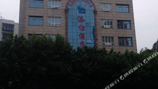 福州添怡酒店