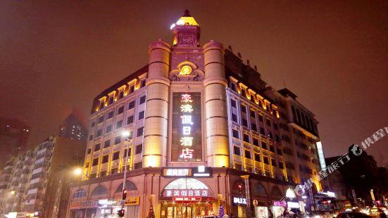 Haobin Holiday Hotel (Harbin Qiulin)