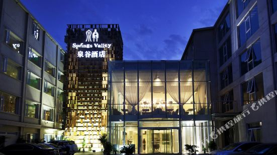 泉谷酒店(北京天壇店)