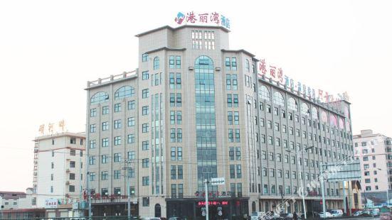 內黃港麗灣酒店