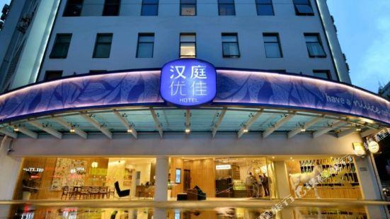漢庭優佳酒店(西安鐘樓南門店)