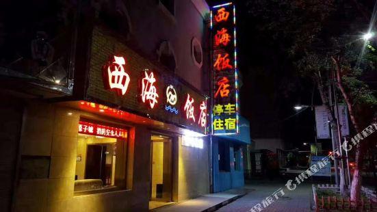 海晏西海飯店