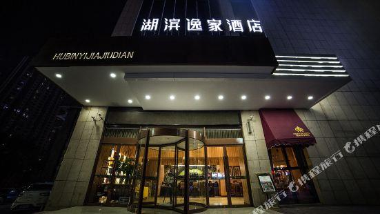 晉城湖濱逸家酒店