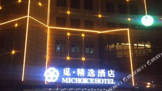 金寨覓·精選酒店