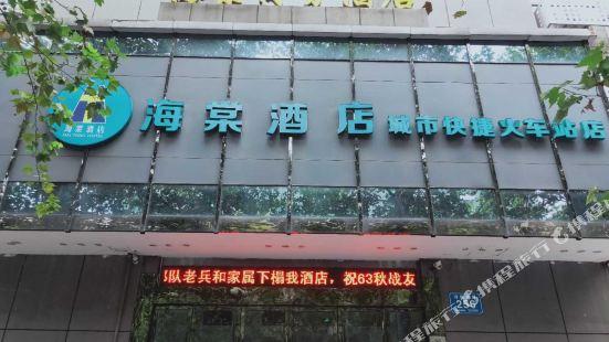 城市快捷酒店(九江火車站海棠店)