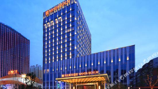 黃石富力萬達嘉華酒店
