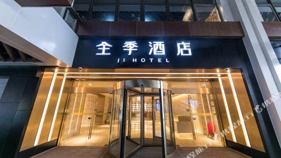 全季酒店(杭州西溪印象城店)