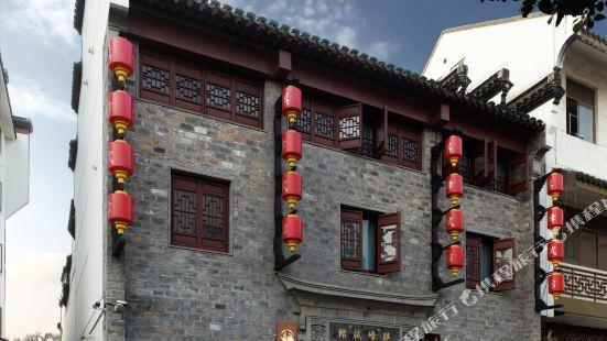 南京夜泊秦淮君亭酒店·棋峰試館