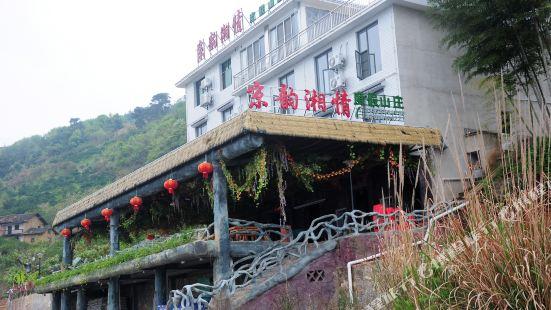 資興京韻湘情度假山莊