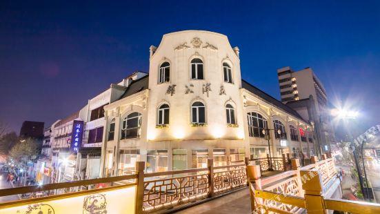 和昉·五洋公館(杭州西湖湖濱in77店)