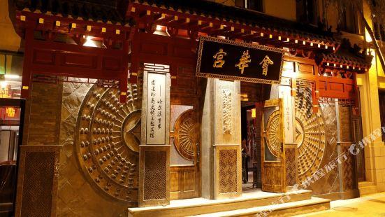 Hui Hua Gong Shangwunhua Hotel (Central Street Baroque)