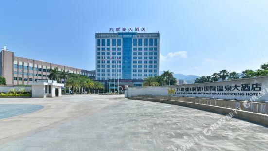 萬嘉豪(南靖)國際温泉大酒店