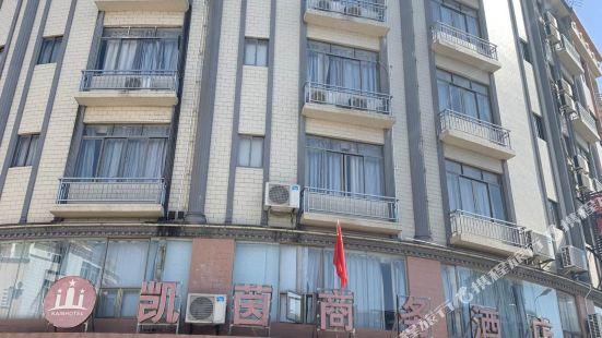 陽江凱茵商務酒店
