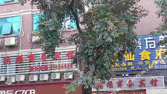 福州鴻順商務賓館