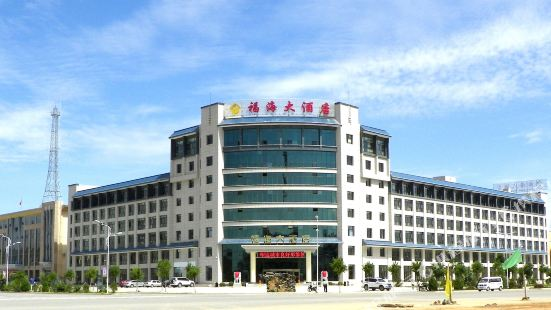 鹽池福海大酒店