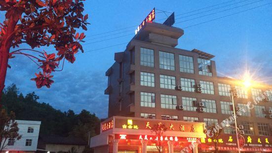 建始天昊大酒店