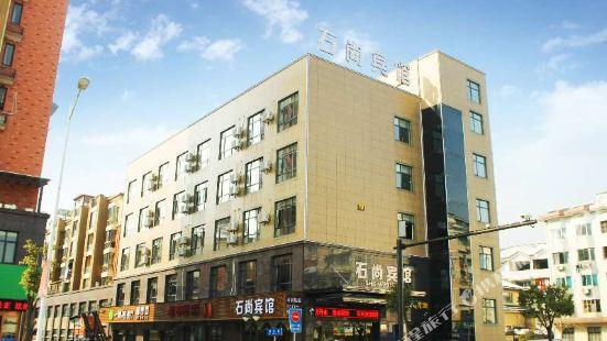 杭州石尚酒店