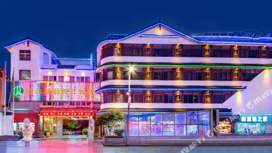 麗江綠韻假日酒店