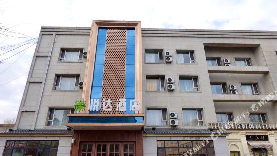 吉林悦達酒店