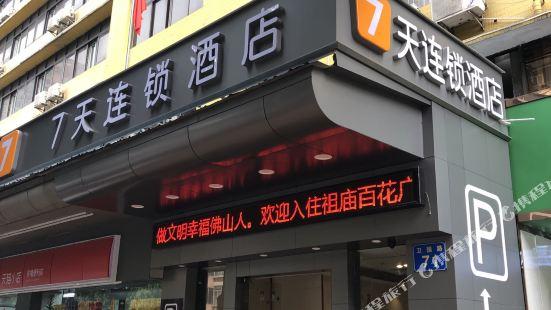 7 Days Inn (Foshan Zumiao Metro Station, Weiguo Road)