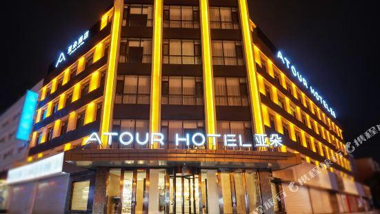 吉林市政府亞朵酒店