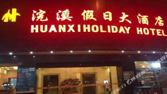 貴陽浣溪假日大酒店