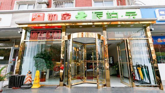 Pebble Motel (Anshan Xidao Tianjin University)
