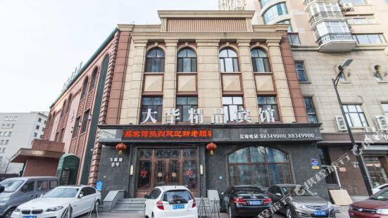 Dahua Boutique Hotel (Harbin Exhibition Center)
