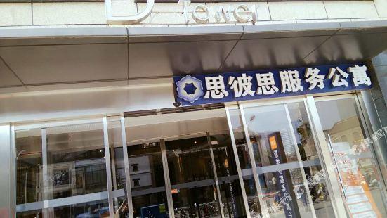 Sibisi Apartment Hotel (Ji'nan Shimao International Plaza)