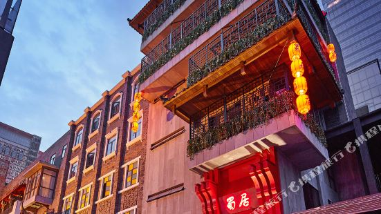 Xingyu Shuju Theme Hotel (Chunxi Road Tai Koo Li)