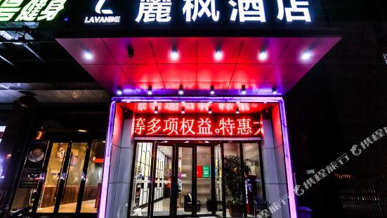 麗楓酒店(連雲港朝陽中路店)