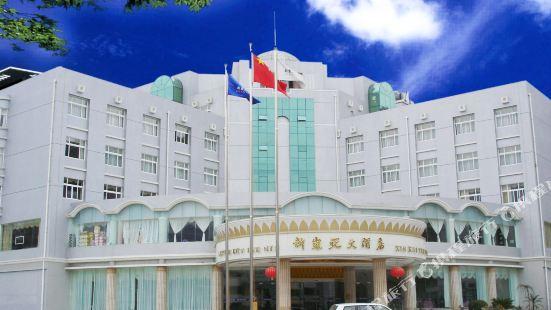 文成新凱悦大酒店