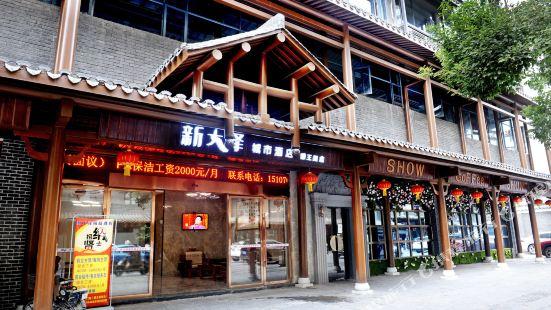新大澤城市酒店(南昌滕王閣榕門路店)