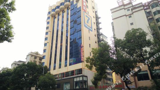7天優品酒店(郴州興隆步行街店)