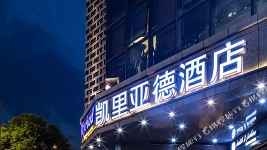 凱里亞德酒店(三坊七巷店)