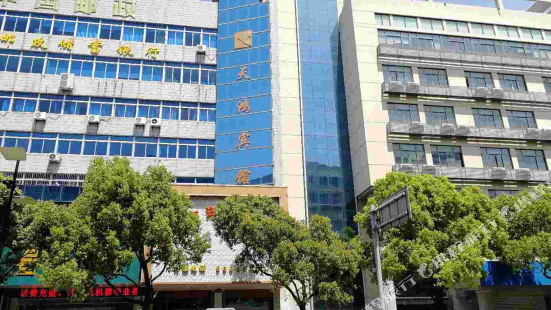 嵊泗天鴻賓館