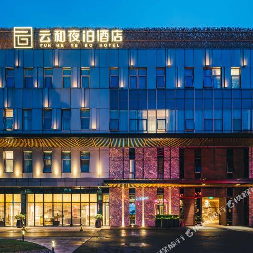 Yun He Ye Bo Hotel (Shanghai Pudong International Airport)