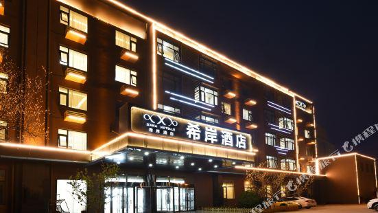 希岸酒店(白洋澱店)