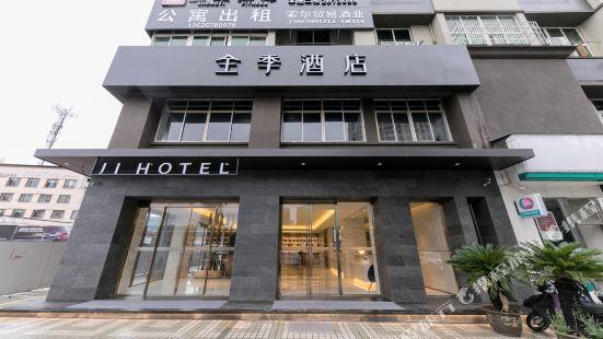 全季酒店(麗水火車站店)