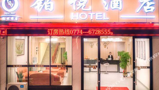 黃姚古鎮鉑悦酒店