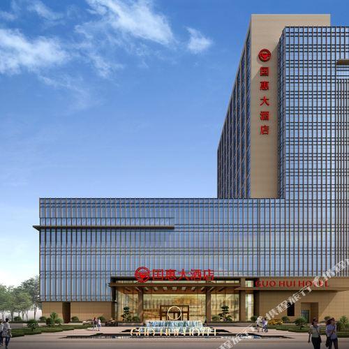 福清國惠大酒店