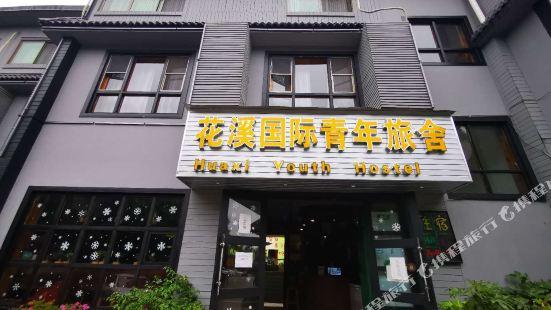 貴陽花溪國際青年旅舍