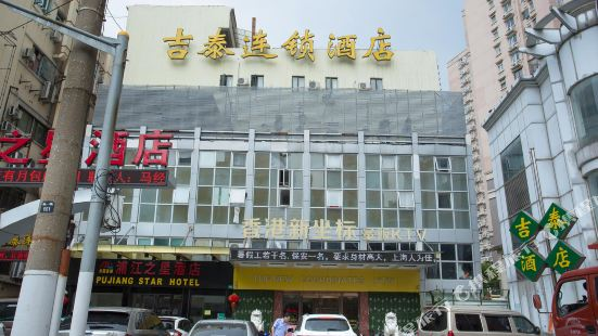 Jitai Hotel(Zhizaojuroad Jiuyuan store)