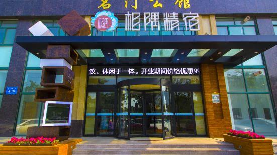 Yijia Hotel (Xiangyu Jingsu)