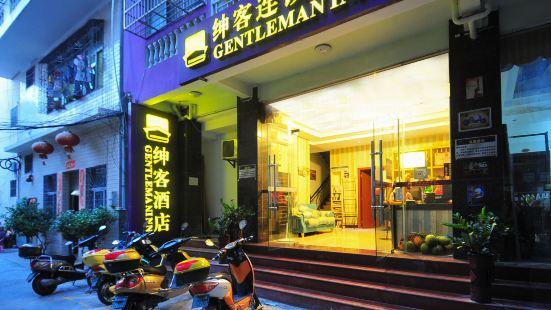 紳客舒眠酒店(三亞春園海鮮店)