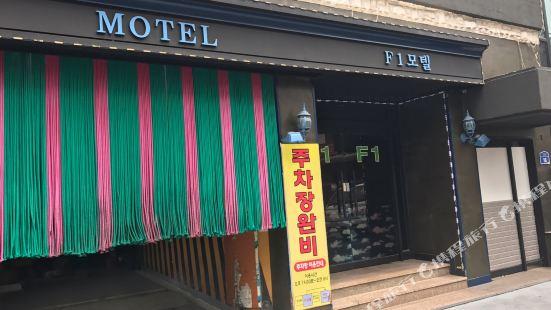 F1 Motel Jeju