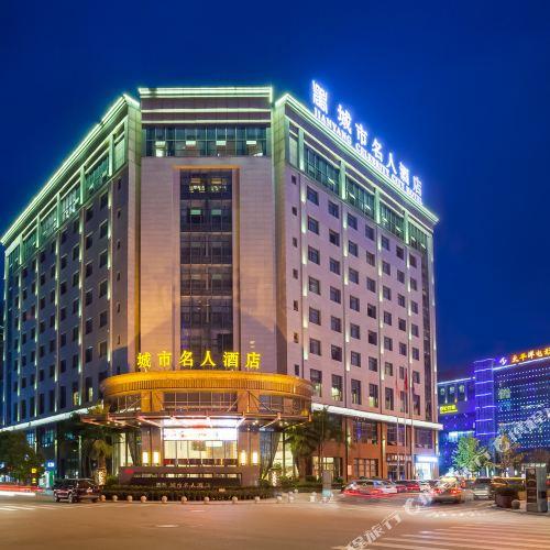 簡陽城市名人酒店